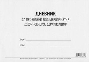 Дневник за проведени ДДД мероприятия